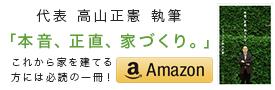 amazon 代表高山正憲執筆 本音、正直、家づくり