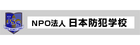 cNPO法人 日本防犯学校