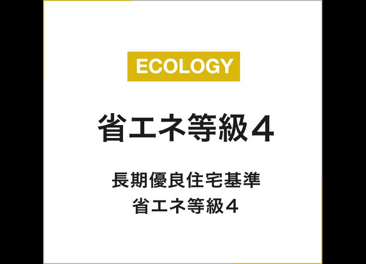 ECOLOGY 省エネ等級4 長期優良住宅基準省エネ等級4