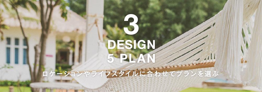 3design 5plan ロケーションやライフスタイルに合わせてプランを選ぶ