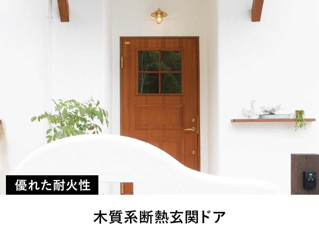 優れた耐火性、防犯性。表面材にチークの天然木を採用した、高断熱・ハイスペック玄関ドア