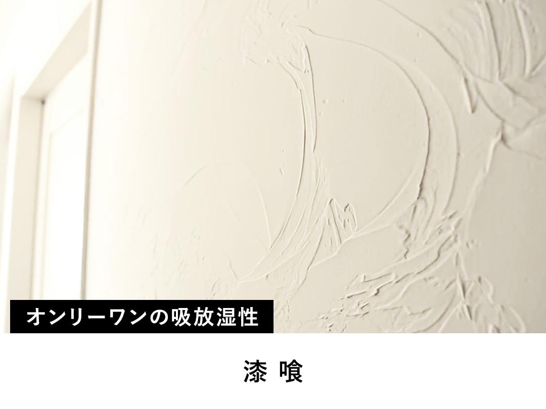 透明度の高い輝く白さで、遮熱性持続。100%天然素材の本漆喰