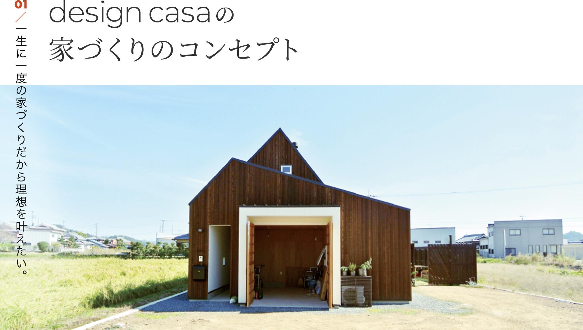 design casaの家つくりのコンセプト
