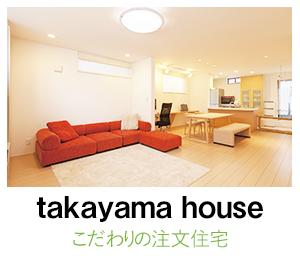 takayama house こだわりの注文住宅を