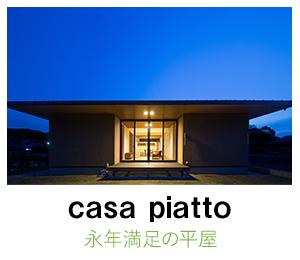 casa piatto永年満足の平屋