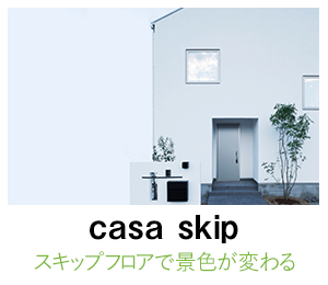 casa skipスキップフロアで景色が変わる