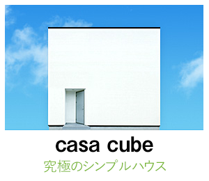 casa cube 究極のシンプルハウス