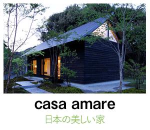 casa amare日本の美しい家