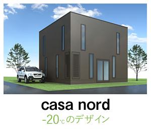 casa nord-20℃のデザイン
