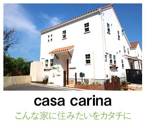 casa carinaこんな家に住みたいをカタチに
