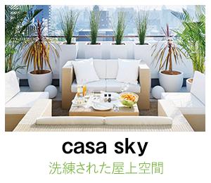casa sky洗練された屋上空間
