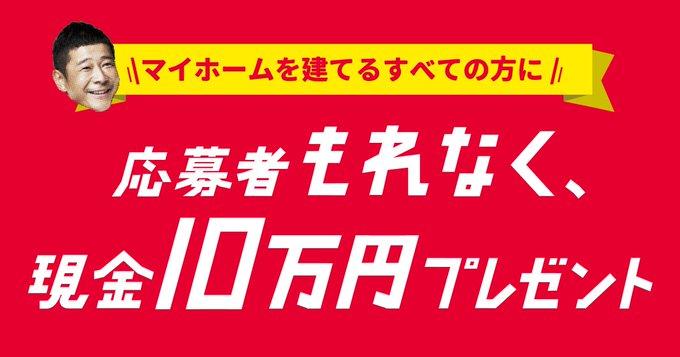 【緊急】マイホムキャンペーン【告知】