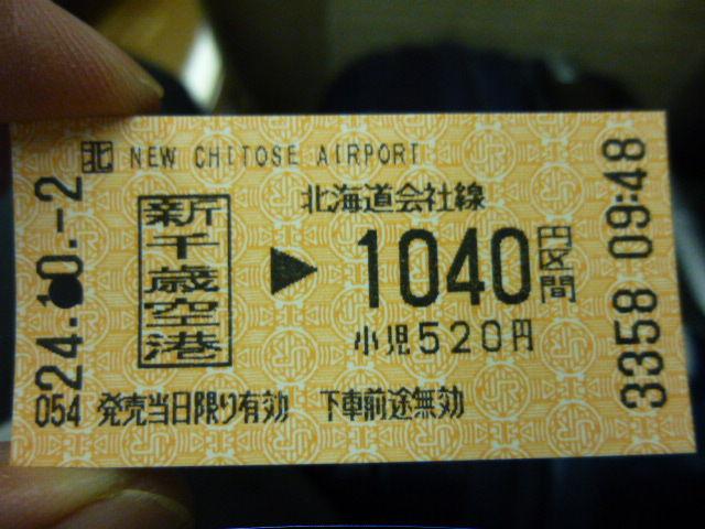 P1010121