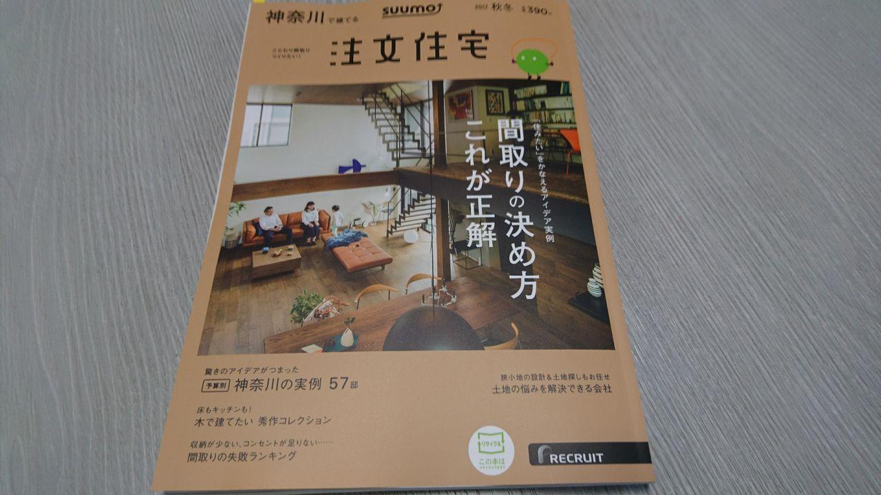 神奈川の注文住宅
