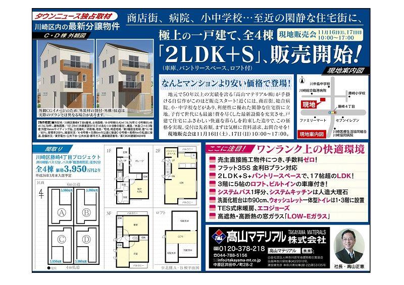 藤崎4丁目プロジェクト 始動