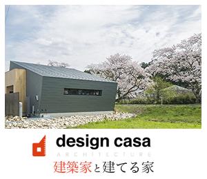 design casa 建築家と建てる家