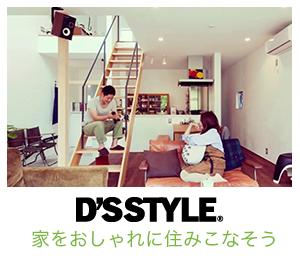 D'S STYLE 家をおしゃれに住みこなそう